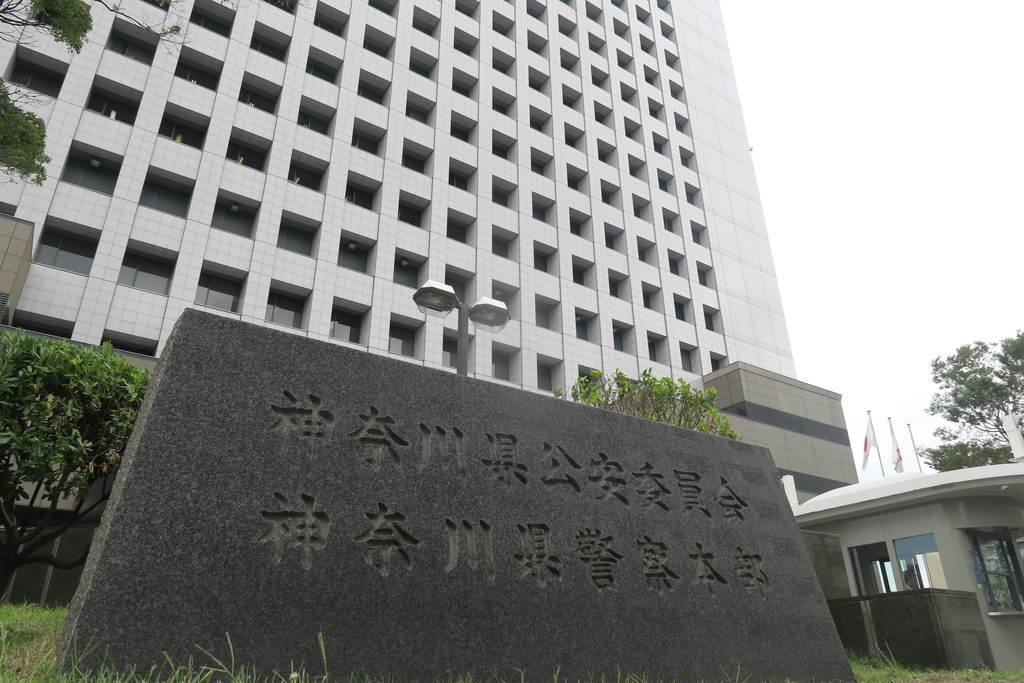 神奈川県警=横浜市