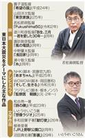 【復興日本】東日本大震災10年 第2部 教訓(5)風化と闘う作家たち