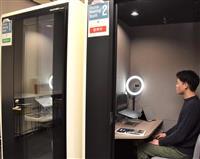 就活生にも強い味方、「個室型オフィス」需要増