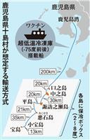 ワクチン輸送作戦 離島・山間部にどう運ぶ 冷凍船投入も