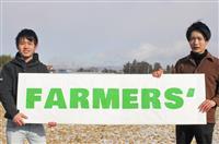 「訳あり」農産物を売って生かそう 農家と消費者をつなぐ山形・東根出身の大学生2人