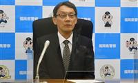 「県民の期待と信頼に応える」 新任の福岡県警・野村本部長