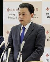聖火リレー「状況見て判断したい」 島根県知事