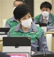 「東京都はしっかり対応している」 小池知事、島根の聖火リレー中止意向に