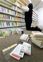 【直球&曲球】中江有里 地震、感染症…経験に学ぶ対処法