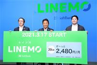 ソフトバンク、新ブランドは「ラインモ」 通話抜き月2480円