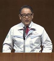 橋本氏就任「心より歓迎」 スポンサーのトヨタ社長