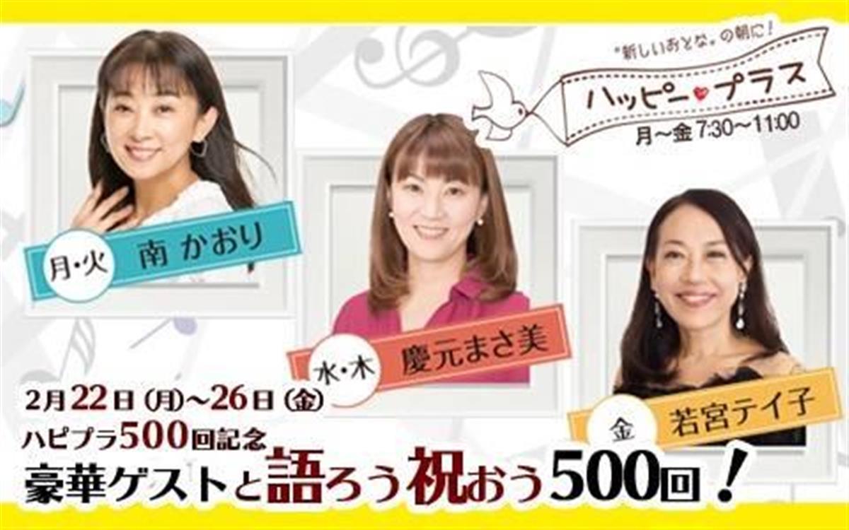 【check!ラジオ大阪】「ハピプラ」500回記念 22~2…