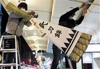 京都・祇園祭の開催願い 大型厄除けちまき