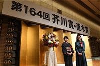 宇佐見りんさん「まだまだ、という自覚ある」 芥川賞・直木賞贈呈式
