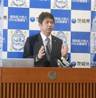 自民茨城県連、大井川知事の推薦を決定