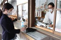 参拝もキャッシュレス 宮地嶽神社が電子マネー導入