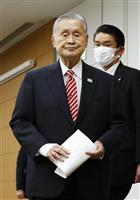森喜朗氏、既に会長と理事辞職 東京五輪・パラ組織委