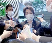 橋本五輪相が組織委会長就任へ 菅首相「しっかりサポート」