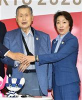 「森氏の院政」懸念の声も 橋本氏、重責担う「五輪の申し子」