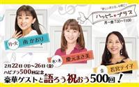 【check!ラジオ大阪】「ハピプラ」500回記念 22~26日は豪華ゲストが登場
