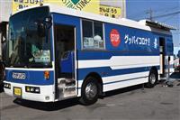 栃木県内初のワクチン接種車両誕生 自治体などへ貸し出し開始