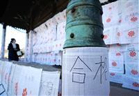 合格祈願の白いハンカチ 大阪・堺の家原寺染める