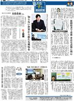 私と新聞 国立天文台教授 本間希樹さん