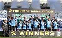 川崎、G大阪下して2年ぶりの優勝 ゼロックス杯