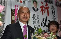 山梨・上野原市長に村上氏初当選 現職の4選阻む
