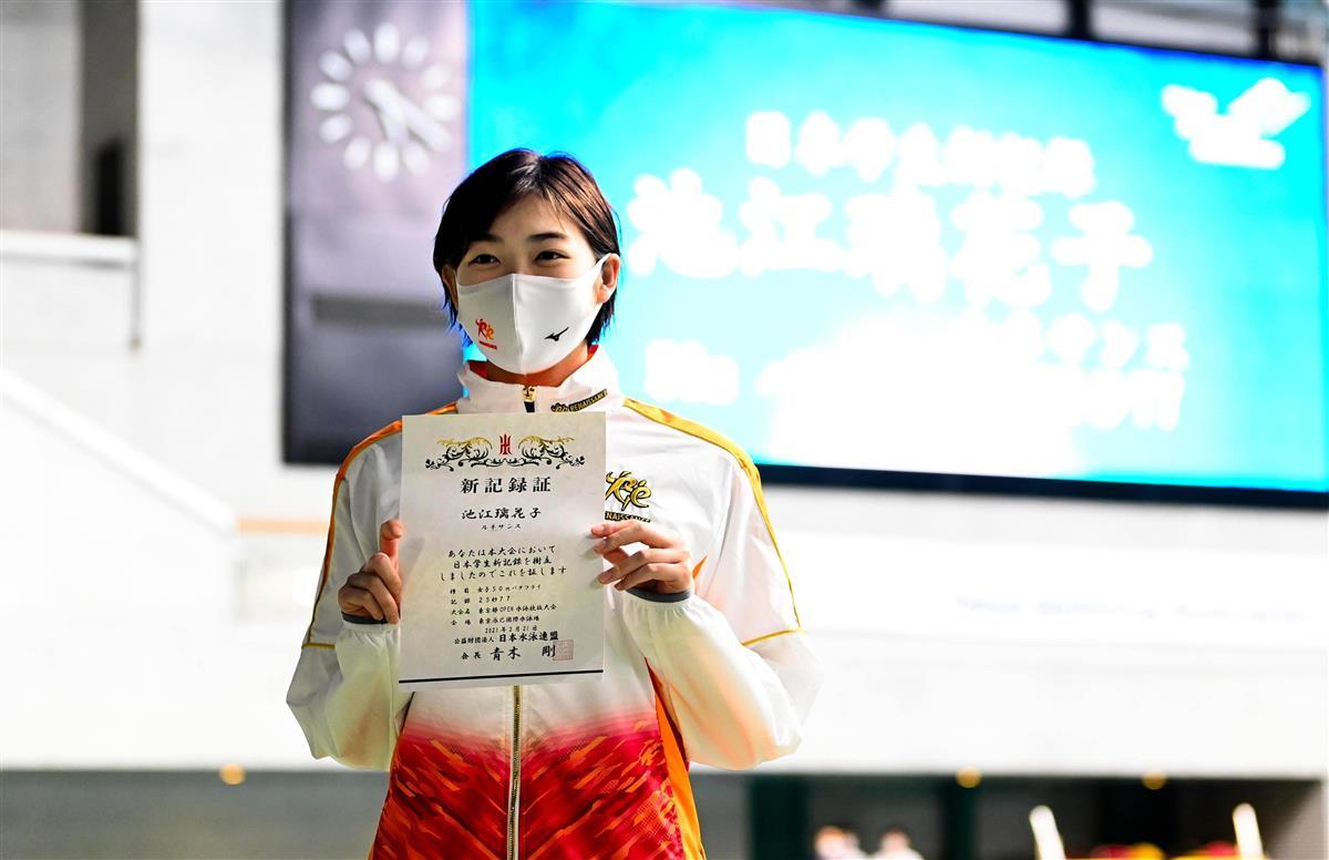 女子50メートルバタフライで日本学生新記録を樹立し、表彰状を手に写真に納まる池江璃花子 =東京辰巳国際水泳場(代表撮影)