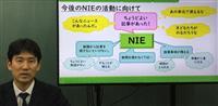 ちょうどいい記事 自然に授業活用 都NIE推進協が研究発表会