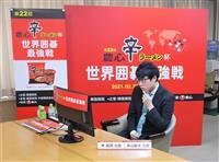 井山三冠、囲碁の国際棋戦で敗退