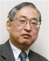 池尾和人氏が死去 慶大名誉教授の経済学者