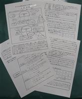 新聞投書で「道徳」授業 スマホ持ち込み・レジ袋有料化…身近な話題に関心 世田谷・喜多見…