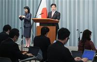 加藤官房長官、「竹島の日」式典開催「断固として守り抜く」