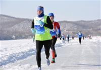 ロシア凍結の海上をラン コロナ禍も各地から1000人