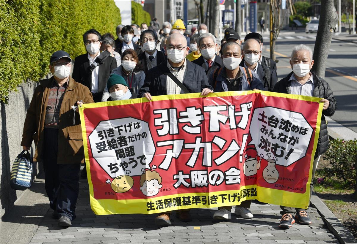 生活保護引き下げ「違法」 全国初の判断 大阪地裁判決