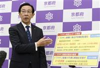 京都府も緊急事態宣言の解除を要請へ