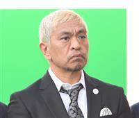 <独自>松本人志さんに殺害予告 容疑の男再逮捕、吉本関係先にも爆破予告か