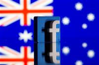 FB、豪州でニュース提供再開へ 記事料金法案修正で政府と合意