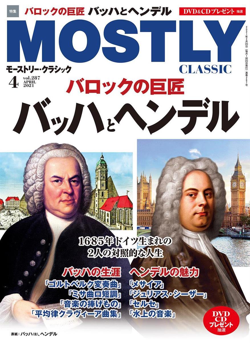【モーストリー・クラシック】4月号は「バッハとヘンデル」特集