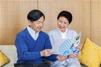 東日本大震災10年「傷まだ癒えていない」 天皇陛下記者会見