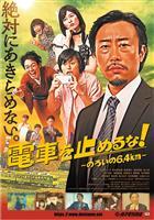 京成電鉄の映画館 銚子電鉄の「電車を止めるな」応援上映へ