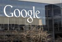 グーグル、政治広告再開へ 米政権移行で一時停止