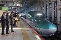 東北新幹線が全線再開 11日ぶり直通運転復旧、当面は本数減