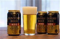 飲んでみると普通のビール サントリーの糖質ゼロ