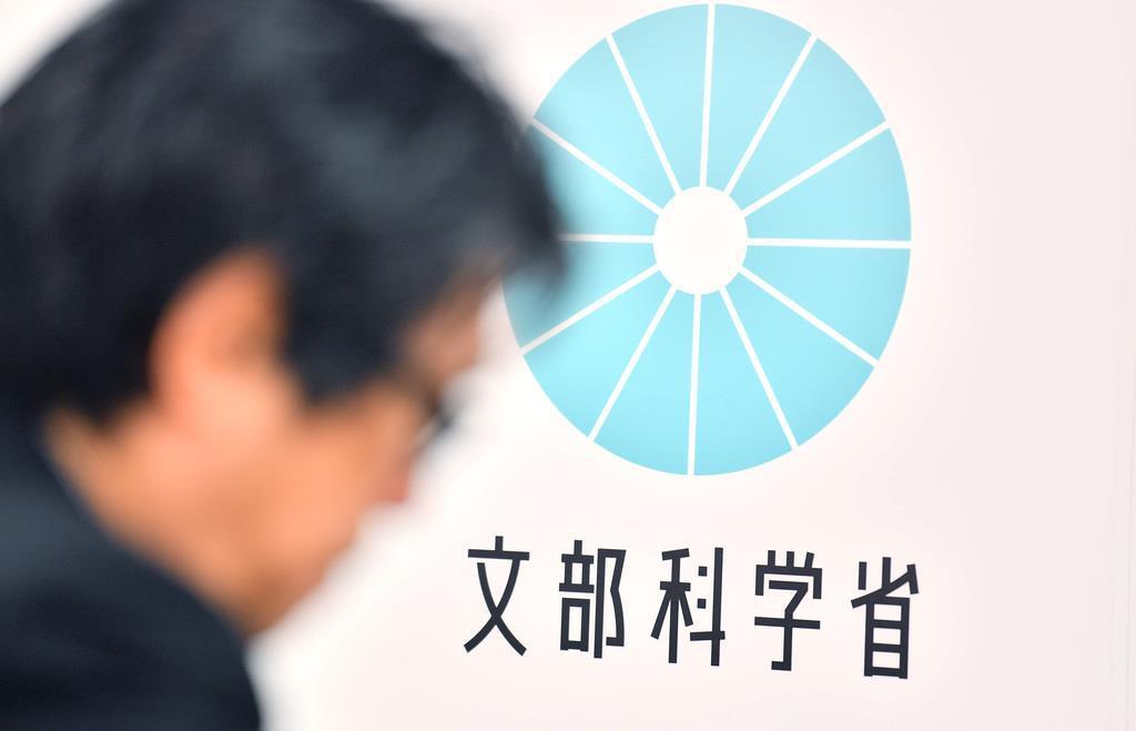 文部科学省=東京・霞が関