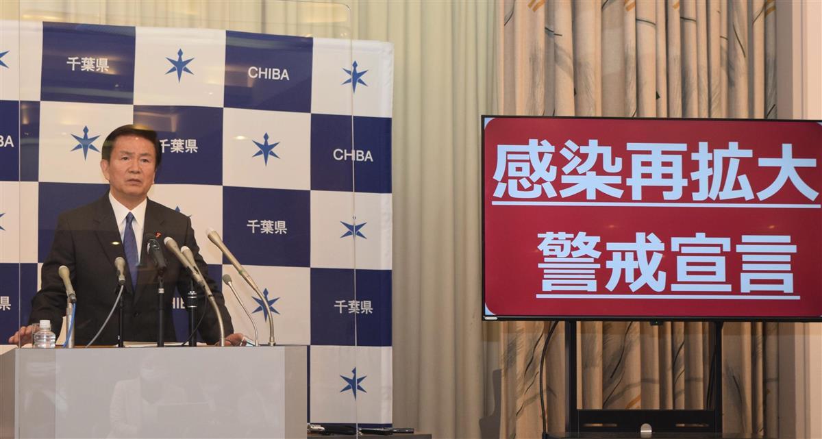 千葉・森田知事が「感染再拡大警戒宣言」 3月7日解除目指す