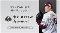 田中将のファンクラブ設立 VIPは年会費180万円