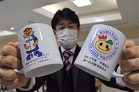 かまたん、カビーが「おめでとう」卒業記念マグカップ 千葉・鎌ケ谷