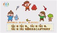 大阪・吹田のローカル鬼ごっこ「火水木」動画で拡散を