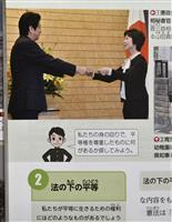育鵬社教科書に山田氏掲載 「初の女性首相秘書官」