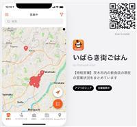 夜8時以降も安心 大阪・茨木「街ごはん」アプリ