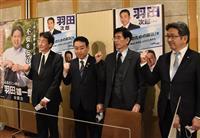 羽田次郎氏が出馬会見 4月の参院長野補選